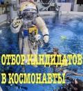 ZPK Sternenstaedtchen Kosmonautenauswahl